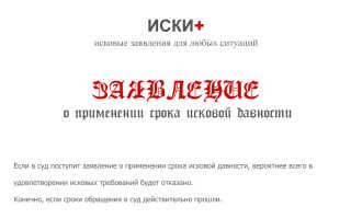 Заявление о пропуске сроказаявления о пропуске срока истцом