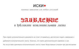 Заявление о выдаче дубликата исполнительного листазаявления