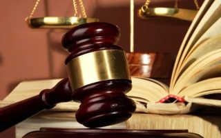 Куда обращаться, чтобы обжаловать судебное постановление об административном правонарушении