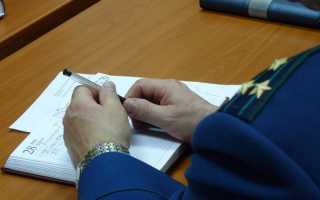 Обжалование в прокуратуру на действия налоговой