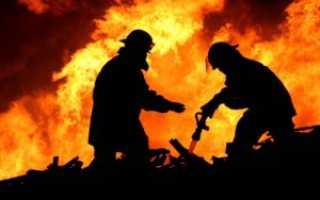 Пожар и возмещение ущерба