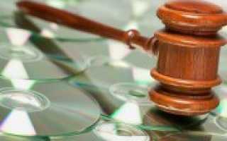 Что подается в суд на признание авторского права