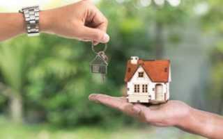 Как получить право пользования своей квартирой