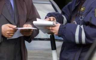 Незаконно оштрафовали за нарушение на дороге