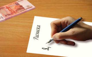 Как вернуть деньги по расписке о возврате долга?