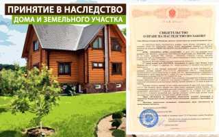 Как оформить право собственности на дом, оставленного по наследству