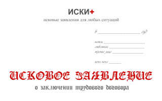 Исковое заявление о заключении трудового договора