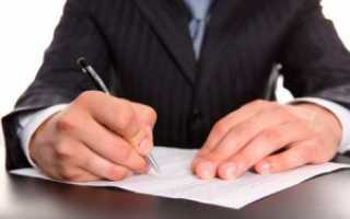 Составление возражения: содержание документа