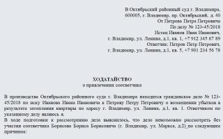 Ходатайство о привлечении соответчиказаявления ответчика о привлечении соответчика