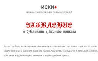 Заявление о выдаче судебного приказазаявления о выдаче дубликата судебного приказа