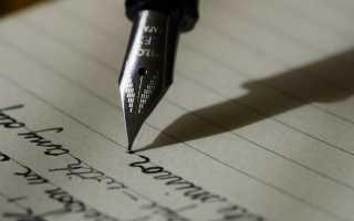 Анализ почерка: зачем он нужен