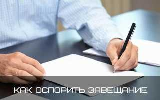 Обращение в суд при пересмотре завещания