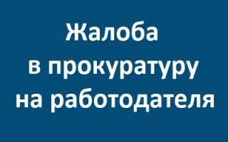 Заявление на работодателя в прокуратуру: куда написать заявление на работодателя