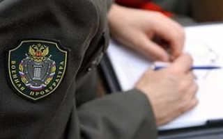 Как обратиться в военную прокуратуру