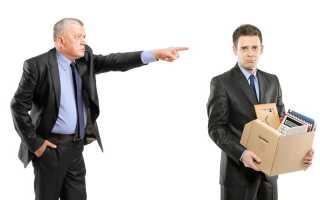 Отстаивание в суде незаконного увольнения работника