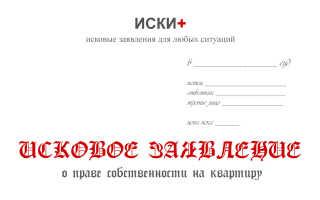 Исковое заявление о праве собственности на квартиру