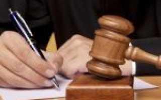 Составление искового заявления: подготовка и форма иска