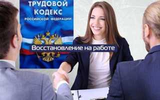 Решение судов по вопросам восстановления в должности временных работников
