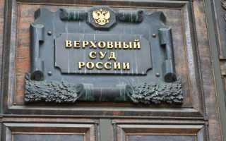 Подача жалобы в Верховный Суд РФ