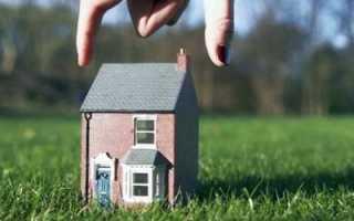 Как оформить право собственности на дом, возведенные на арендованном участке земли